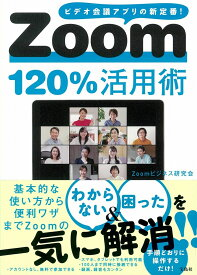 Zoom120%活用術 [ Zoomビジネス研究会 ]
