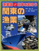 関東の漁業