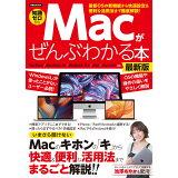 Macがぜんぶわかる本最新版 (洋泉社MOOK)