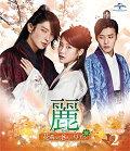 麗<レイ>〜花萌ゆる8人の皇子たち〜Blu-ray SET2(180分特典映像DVD付)【Blu-ray】
