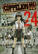 COPPELION(24)