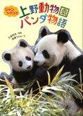 空前のパンダブーム!かわいい癒される面白い、パンダの本・絵本・雑誌を教えて!