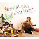 影山ヒロノブデビュー40周年記念アニソンカバーアルバム 「誰がカバーやねんアニソンショー」 【40th Anniversary …