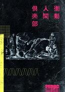 衝動人間倶楽部 (初回限定盤 CD+Blu-ray+Bonus CD+Photobook)