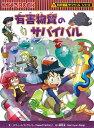有害物質のサバイバル (かがくるBOOK 科学漫画サバイバルシリーズ 61) [ スウィートファクトリー ]