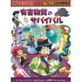 有害物質のサバイバル (かがくるBOOK 科学漫画サバイバルシリーズ 61)