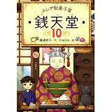 ふしぎ駄菓子屋銭天堂(10)