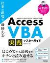Access VBA 実践マスターガイド〜仕事の現場で即使える [ 今村ゆうこ ]