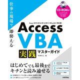 Access VBA 実践マスターガイド