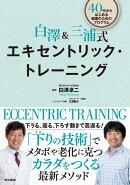 白澤&三浦式エキセントリック・トレーニング