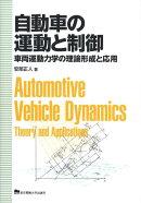 自動車の運動と制御