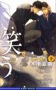月に笑う(下) (B-boy novels) [ 木原音瀬 ]