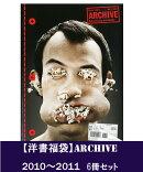 【洋書福袋】ARCHIVE2010-2011(10冊セット)