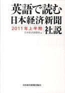 英語で読む日本経済新聞社説(2011年上半期)