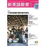 新英語教育(第603号(2019 11)) 特集:小学校英語の教科書を読む