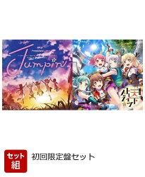 【2形態同時購入特典】Jumpin' (初回限定盤)&天下卜ーイツ A to Z☆ (初回限定盤) (特典Blu-ray付き)