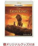 【楽天ブックス限定】ライオン・キング MovieNEX+オリジナルラバーキーホルダー+コレクターズカード