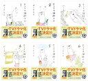 【数量限定特典付き】きょうの猫村さん 1-6巻セット [ ほしよりこ ]