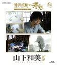 浦沢直樹の漫勉 山下和美【Blu-ray】 [ 浦沢直樹 ]