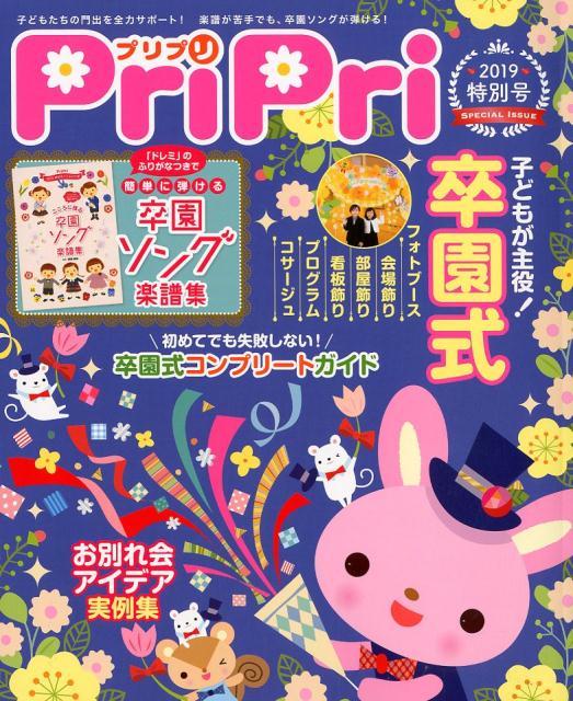 PriPri 2019 特別号