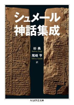 シュメール神話集成 (ちくま学芸文庫) [ 杉勇 ]
