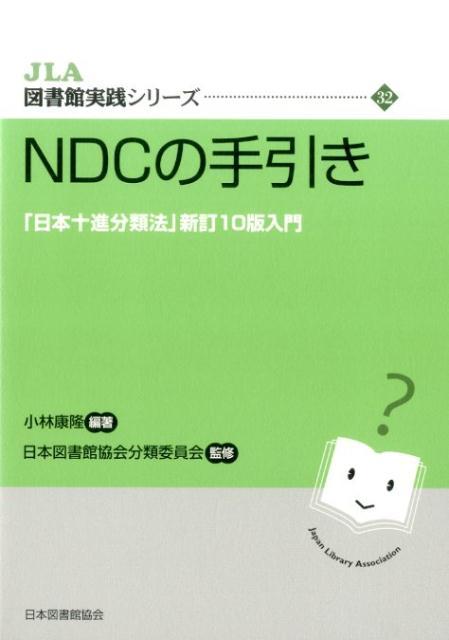 NDCの手引き 「日本十進分類法」新訂10版入門 (JLA図書館実践シリーズ) [ 小林康隆 ]