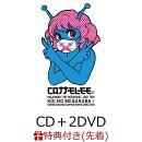 【先着特典】恋のメガラバ / 包丁・ハサミ・カッター・ナイフ・ドス・キリ(正式表記は各単語に×表記)(CD+2DVD) …