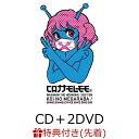 【先着特典】恋のメガラバ / 包丁・ハサミ・カッター・ナイフ・ドス・キリ(正式表記は各単語に×表記)(CD+2DVD) (4…