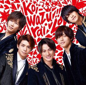 koi-wazurai (通常盤)【特典なし】 [ King & Prince ]