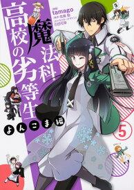 魔法科高校の劣等生 よんこま編(5) (電撃コミックスNEXT) [ tamago ]
