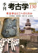 季刊考古学(第150号)