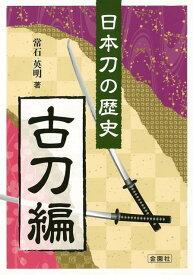 【バーゲン本】日本刀の歴史 古刀編 [ 常石 英明 ]
