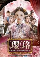 瓔珞<エイラク>〜紫禁城に燃ゆる逆襲の王妃〜 DVD-SET1