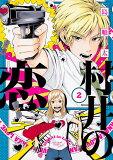 村井の恋(2) (ジーンLINEコミックス)