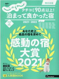 クチコミ90点以上!泊まって良かった宿 西日本版(2021-2022) (RECRUIT SPECIAL EDITION じゃらんムッ)