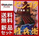 センゴク権兵衛 1-8巻セット【特典:透明ブックカバー巻数分付き】
