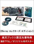 【楽天ブックス限定先着特典】GODZILLA 怪獣惑星 Blu-ray コレクターズ・エディション(描き下ろし/オリジナル布ポ…