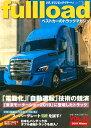 ベストカーのトラックマガジンfullload VOL.35 (別冊ベストカー) [ ベストカー ]