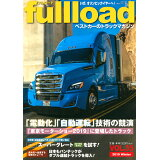 フルロード(VOL.35) 「電動化」「自動運転」技術の競演「東京モーターショー2019 (別冊ベストカー)