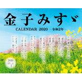 金子みすヾCALENDAR(2020) ([カレンダー])
