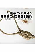 種子のデザイン