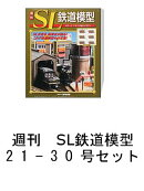 週刊 SL鉄道模型 21-30号セット[雑誌]*