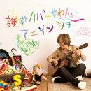 影山ヒロノブデビュー40周年記念アニソンカバーアルバム 「誰がカバーやねんアニソンショー」【Normal Edition】