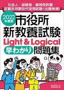 2022年度版 市役所新教養試験Light&Logical[早わかり]問題集