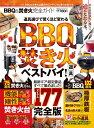 BBQ&焚き火完全ガイド (100%ムックシリーズ 完全ガイドシリーズ 177)