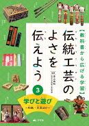 3学びと遊び〜和紙・文具ほか〜