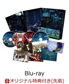 【楽天ブックス限定先着特典】僕たちの嘘と真実 Documentary of 欅坂46 Blu-rayコンプリートBOX (4 枚組)(完全生産限定盤)【Blu-ray】(ミニクリアファイル(楽天ブックス限定絵柄使用)) [ 欅坂46 ]