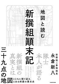 地図と読む 新撰組顛末記 [ 永倉新八 ]