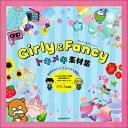 Girly & Fancyトキメキ素材集