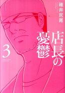 店長の憂鬱(3)